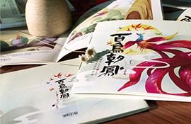 中国优秀文化故事绘本读物