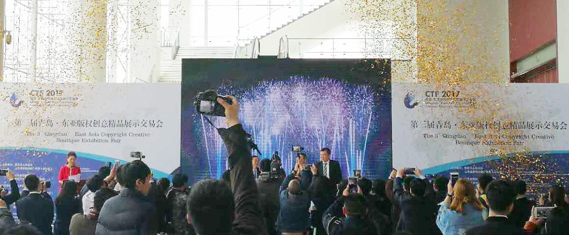 版权推动发展,创意成就梦想·第三届东亚版交会