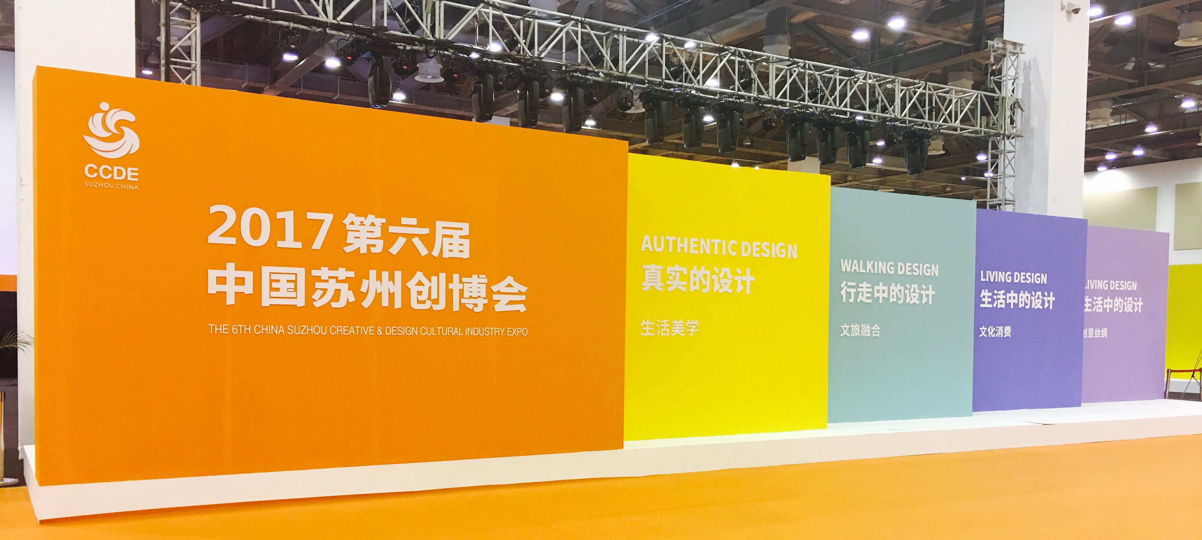 2017第六届中国苏州文化创意设计产业交易博览